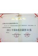 2011中国农药杀虫剂50强