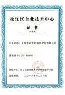2018松江区企业技术中心