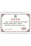 中国农药工业协会药肥专业委员会会员单位